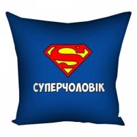 Подушка Суперчоловік 40х40см