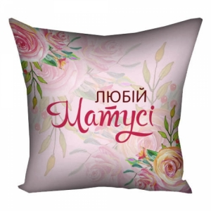 Подушка Любій матусі 30х30см