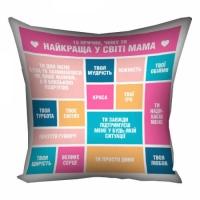 Подушка Найкраща у світі мама 40х40см