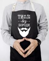 Фото Фартук Ти не ти, коли без бороди (Черный)