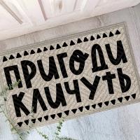 Дверний килимок Пригоди тебе кличуть