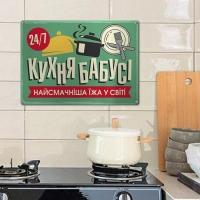 Фото Табличка интерьерная металлическая Кухня бабусі, найсмачніша їжа у світі