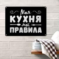Фото Табличка интерьерная металлическая Моя кухня мої правила