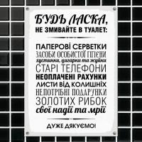 Табличка интерьерная металлическая Будь-ласка, не змивайте в туалет
