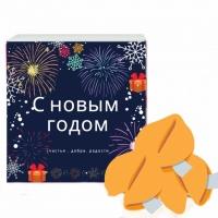 Печенье с предсказаниям С Новый Годом счастья, добра, радости