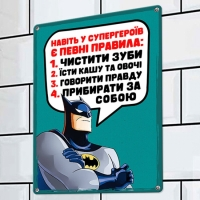 Табличка интерьерная металлическая Навіть у супергероїв є певні правила