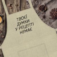 Фото Фартук Твоєї думки у рецепті немає