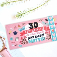 Чековая книжка 30 желаний мамы