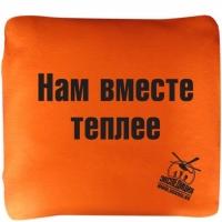 Автомобильный плед-подушка оранжевый Нам вместе теплее