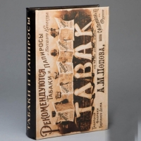 Книга-шкатулка Табакерка