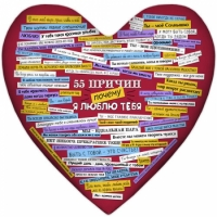 Фото Подушка 55 цветных причин почему я тебя люблю
