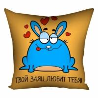 Фото Подушка Твой заяц любит тебя