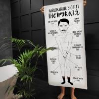 Полотенце Інструкція для чоловіків 150х70 см