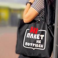Эко сумка Ні пакет не потрібен