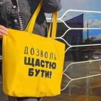 Эко сумка Дозволь щастю бути!