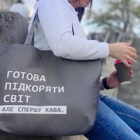 Эко сумка Готова підкоряти світ, але спершу кава (Серая)