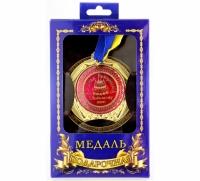 Медаль подарочная Любимому папе с днём рождения