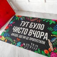 Фото Дверний килимок Тут було чисто вчора