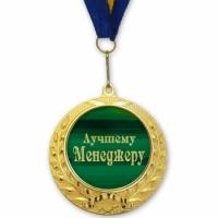 Фото Медаль подарочная ЛУЧШЕМУ МЕНЕДЖЕРУ