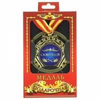Фото Медаль подарочная с Юбилеем