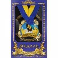 Фото Медаль Україна Найкращий тато