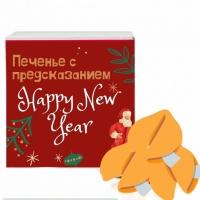 Фото Печенье с предсказанием С Новым Годом