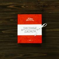 Подарочная Книга Конфитюр Унесенные джемом (без конфитюра)