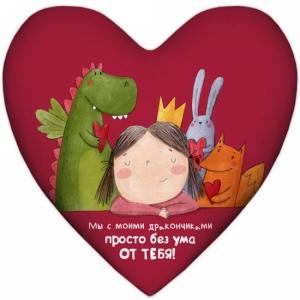 Фото Подушка сердце Мы с моими дракончиками просто без ума от тебя