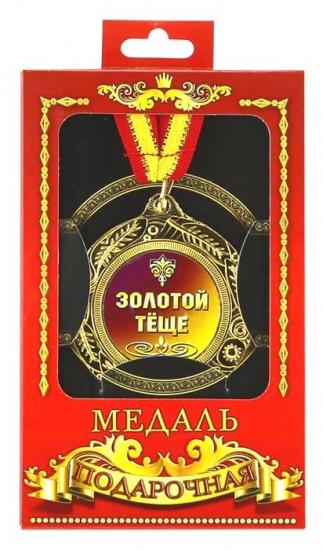Фото - Медаль подарочная Золотой Теще купить в киеве на подарок, цена, отзывы