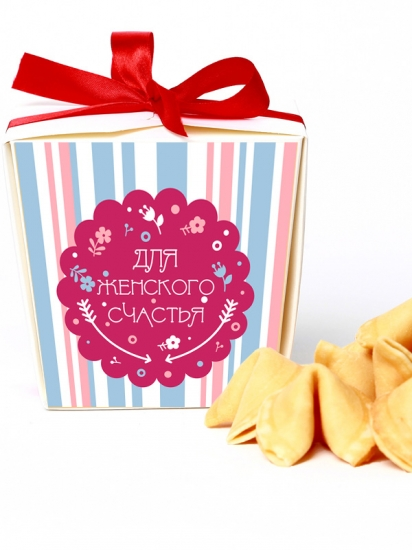 Фото - Печенье с предсказаниями для Женского Счастья  купить в киеве на подарок, цена, отзывы