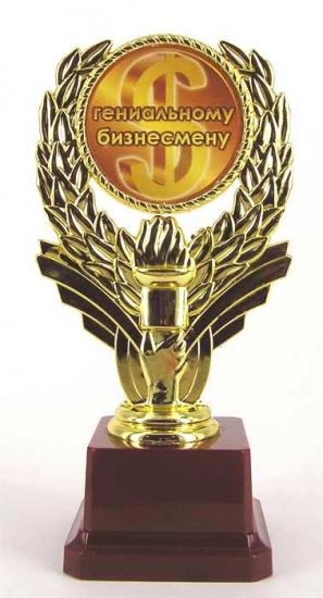 Фото - Кубок Гениальному бизнесмену купить в киеве на подарок, цена, отзывы