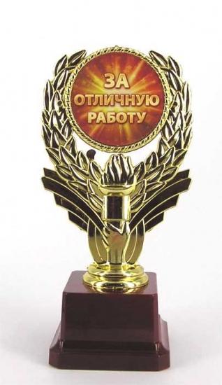 Фото - Кубок За отличную работу купить в киеве на подарок, цена, отзывы