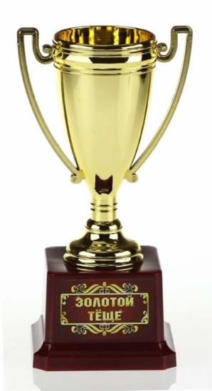 Фото - Кубок Золотой теще купить в киеве на подарок, цена, отзывы