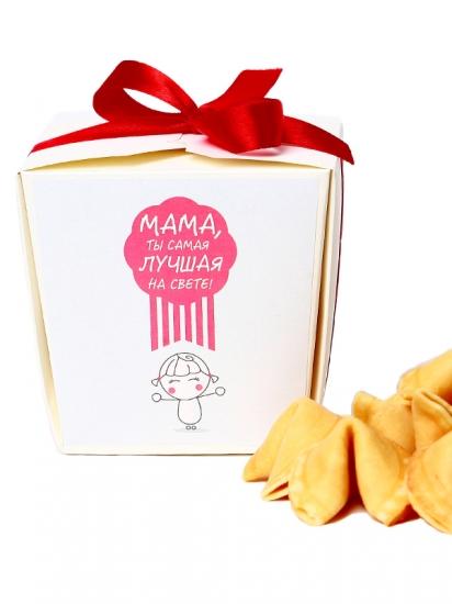 Фото - Печенье с предсказаниями Мама, ты самая лучшая на свете  купить в киеве на подарок, цена, отзывы