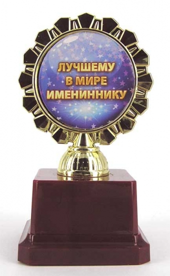 Фото - Кубок Лучшему в мире имениннику купить в киеве на подарок, цена, отзывы