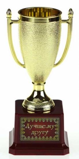 Фото - Кубок Лучшему другу купить в киеве на подарок, цена, отзывы