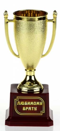 Фото - Кубок Любимому брату купить в киеве на подарок, цена, отзывы