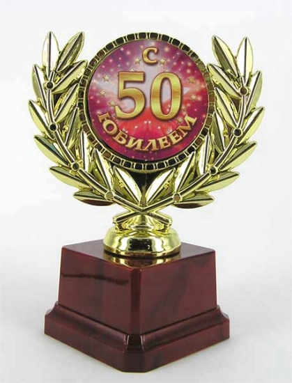 Фото - Кубок С юбилеем 50 купить в киеве на подарок, цена, отзывы