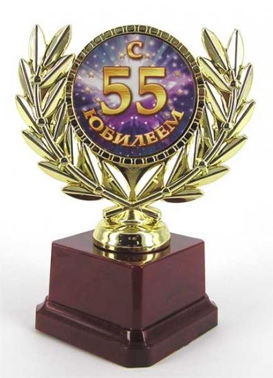 Фото - Кубок С юбилеем 55 купить в киеве на подарок, цена, отзывы