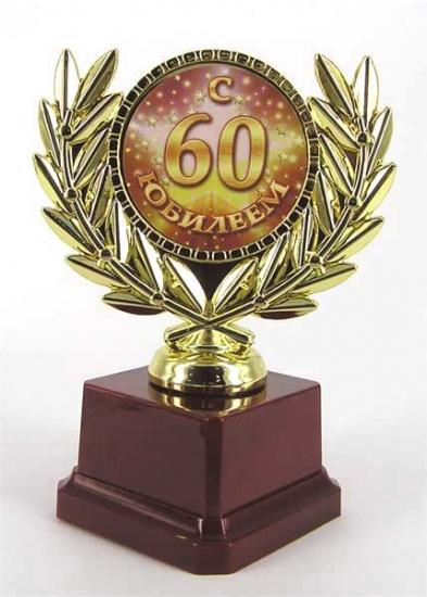 Фото - Кубок С юбилеем 60 купить в киеве на подарок, цена, отзывы