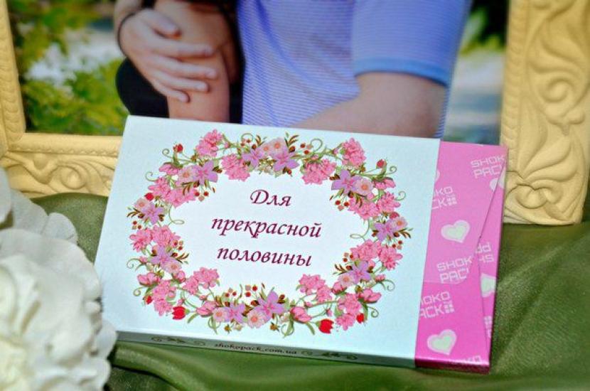 Фото - Шоколадный набор Для прекрасной половины купить в киеве на подарок, цена, отзывы