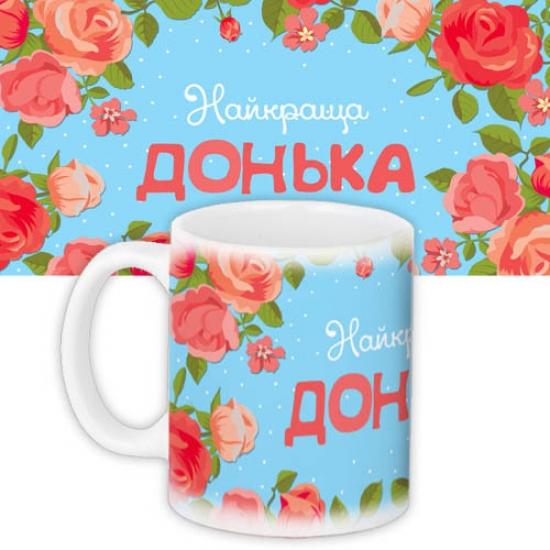 Фото - Чашка Найкраща донька купить в киеве на подарок, цена, отзывы