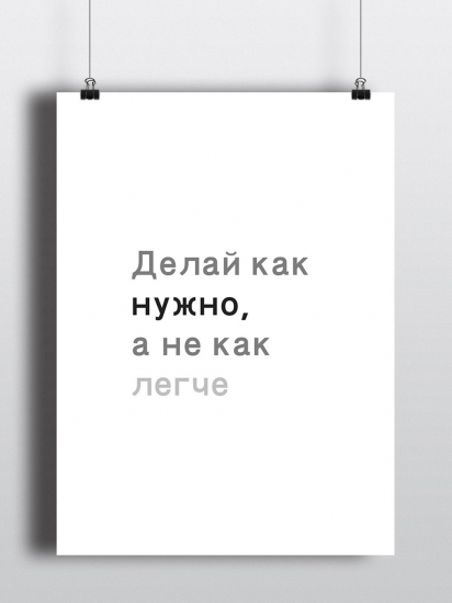 Фото - Постер Делай как нужно купить в киеве на подарок, цена, отзывы