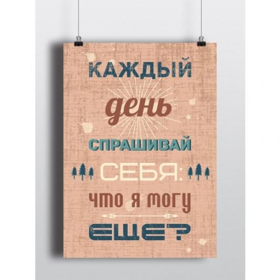 Фото - Постер Каждый день купить в киеве на подарок, цена, отзывы