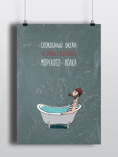 Фото - Постер Моряк купить в киеве на подарок, цена, отзывы