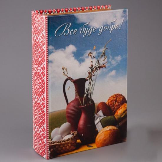 Фото - Книга-сейф Все Буде Добре купить в киеве на подарок, цена, отзывы