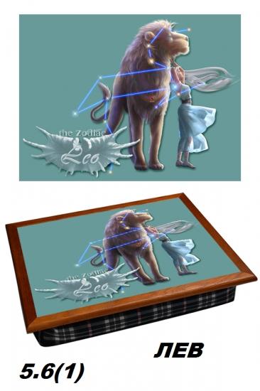 Фото - Поднос с подушкой Лев Знаки купить в киеве на подарок, цена, отзывы