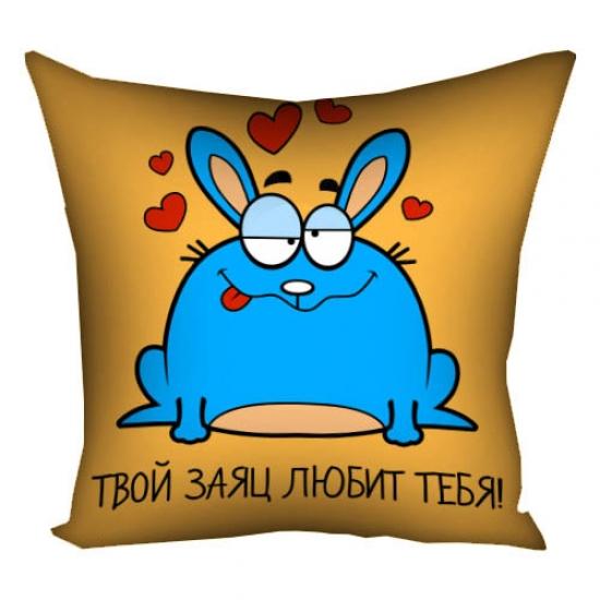 Фото - Подушка Твой заяц любит тебя купить в киеве на подарок, цена, отзывы