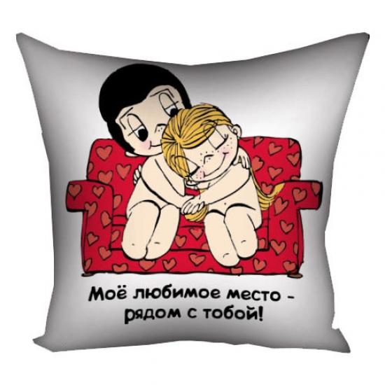 Фото - Подушка Моё любимое место рядом с тобой купить в киеве на подарок, цена, отзывы