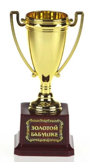 Фото - Кубок Золотой бабушке купить в киеве на подарок, цена, отзывы